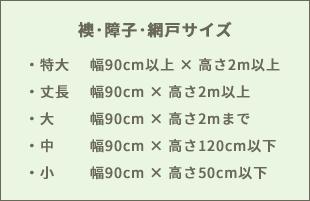 襖・障子・網戸サイズ表