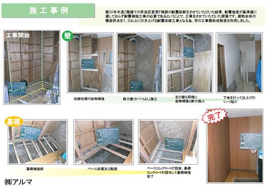 福岡市早良区室見 耐震改修工事施工例