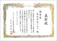 第1回YRCリフォーム選手権 優秀賞 表彰状