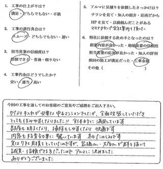 福岡市東区松田 M様